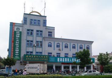 建湖县第四人民医院