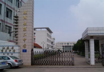 建湖县第二中学