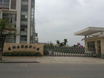 建湖县实验幼儿园