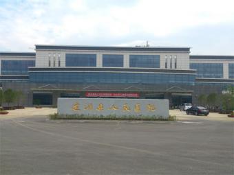 建湖县人民医院(城南分院)