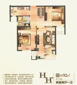 H户型两室两厅一卫