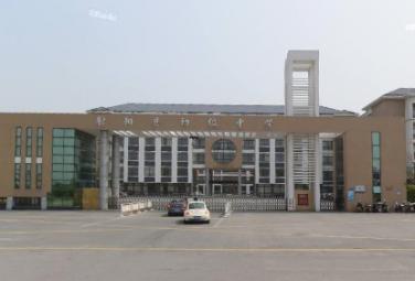 射阳县初级中学