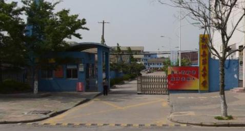 射阳县第五中学