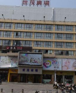 射阳县世贸商场