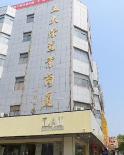 射阳县王大荣置业商厦