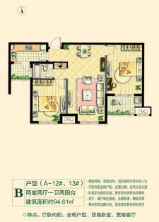 B户型两室两厅